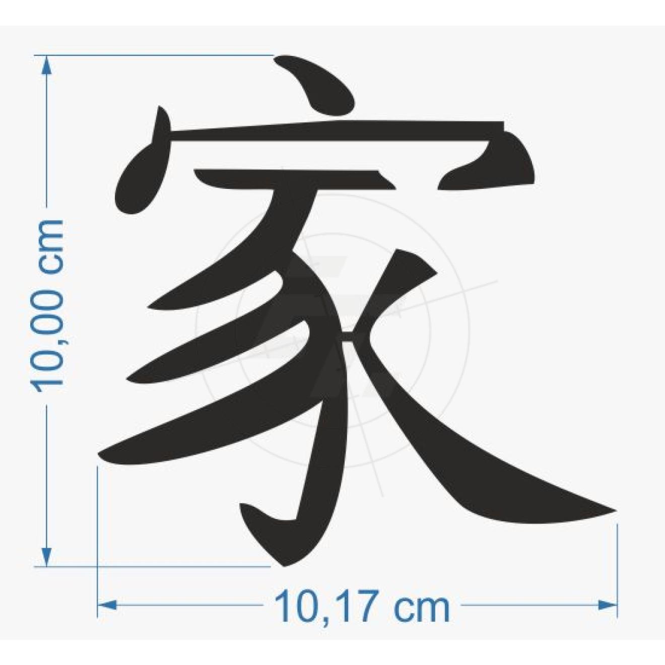 familie chinesisches schriftzeichen autoaufkleber. Black Bedroom Furniture Sets. Home Design Ideas