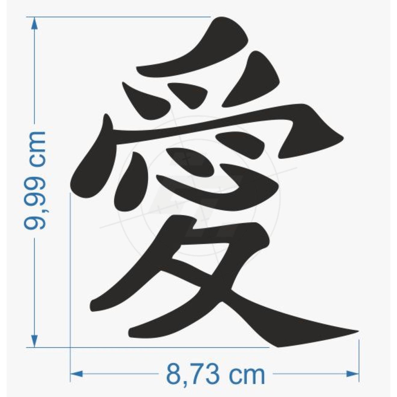 liebe chinesisches schriftzeichen autoaufkleber. Black Bedroom Furniture Sets. Home Design Ideas