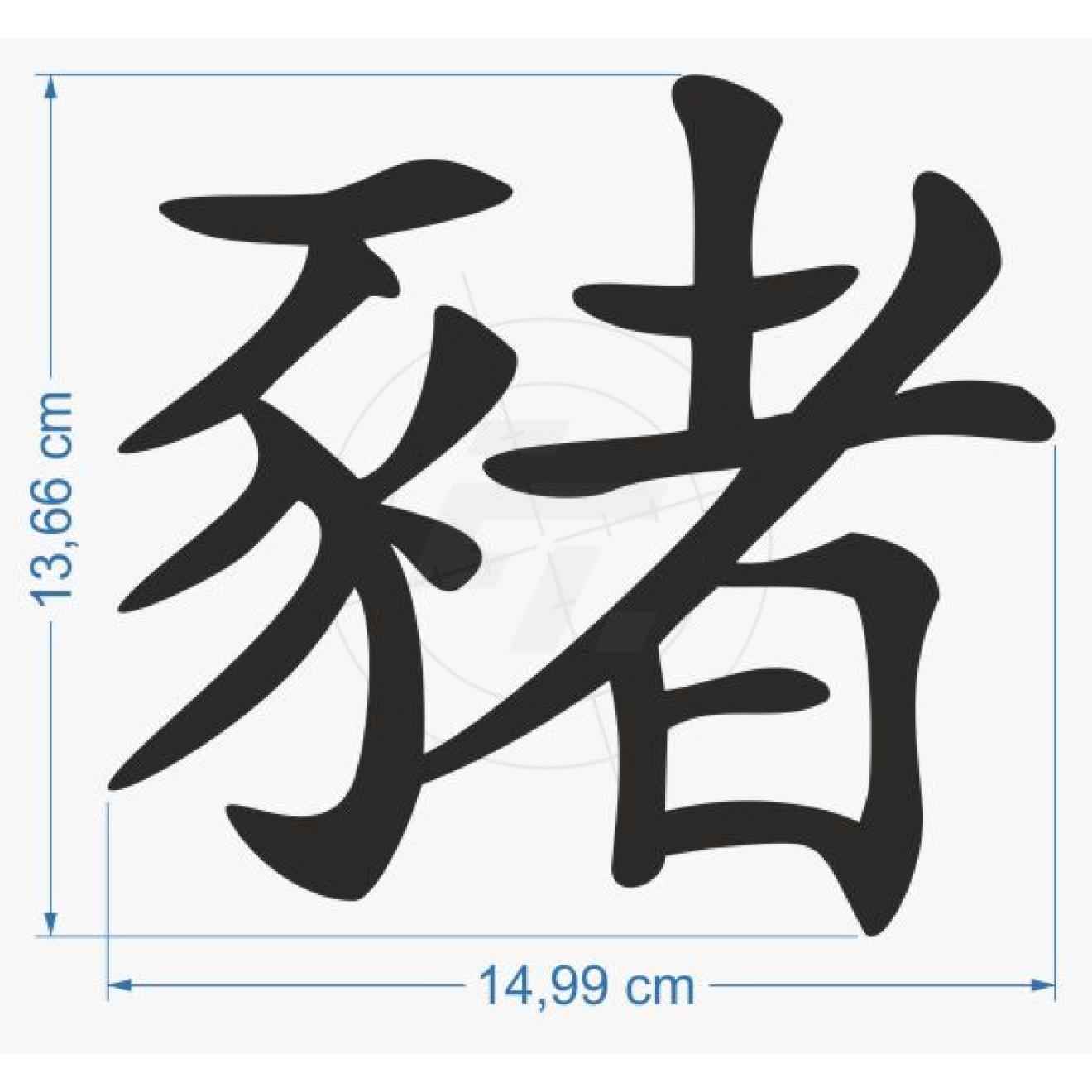 Pig Chinese Horoscope Zodiac Signs