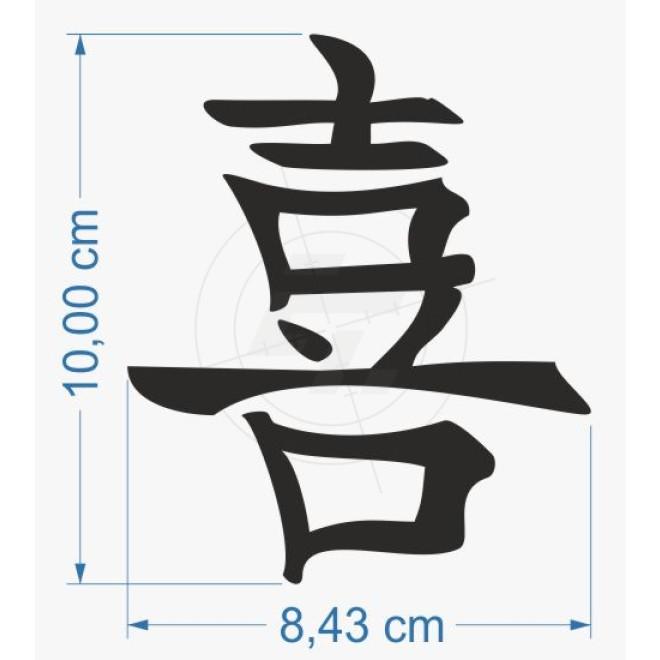 Pleasure Chinese Character