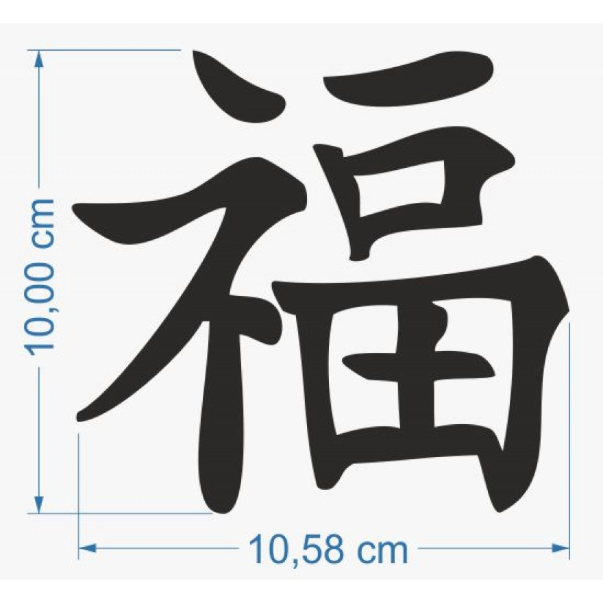Happiness Chinese Character Car Sticker