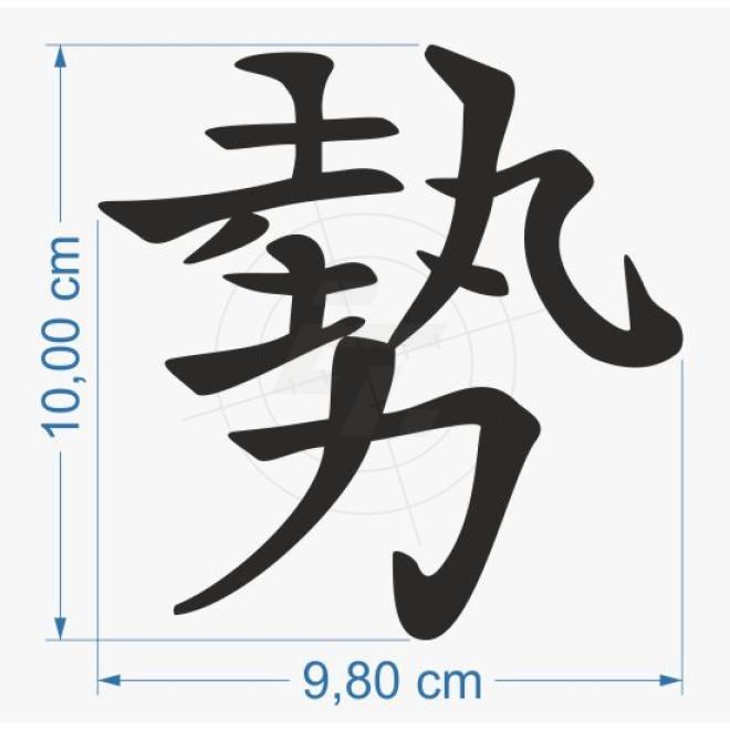 kraft st rke einflu chinesisches schriftzeichen autoaufkleber. Black Bedroom Furniture Sets. Home Design Ideas