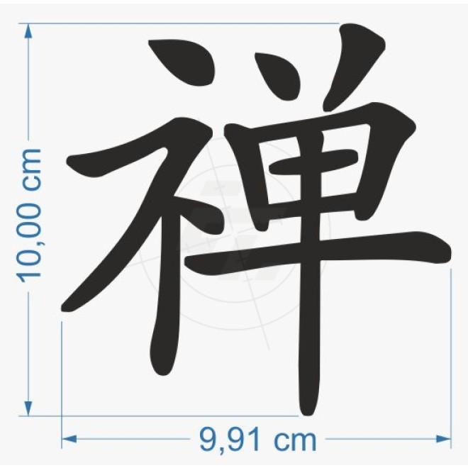 zen chinesisches schriftzeichen autoaufkleber. Black Bedroom Furniture Sets. Home Design Ideas