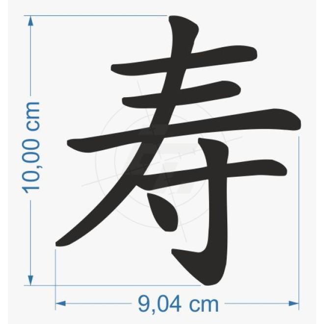 langes leben chinesisches schriftzeichen autoaufkleber. Black Bedroom Furniture Sets. Home Design Ideas
