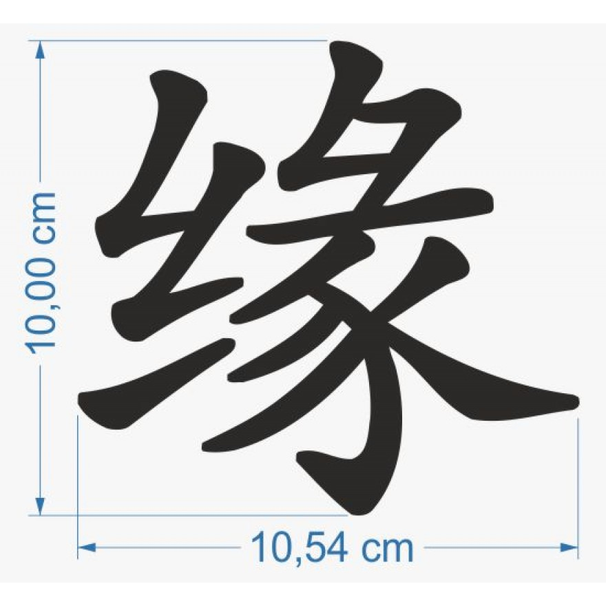 Fate Chinese Character Car Sticker
