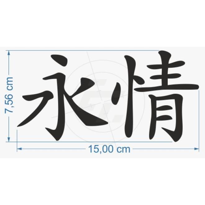 ewige verbundenheit chinesisches schriftzeichen autoaufkleber. Black Bedroom Furniture Sets. Home Design Ideas